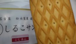松永製菓の生しるこサンドを買える場所まとめ!名古屋駅タカシマヤやエスカなどの販売店を紹介!