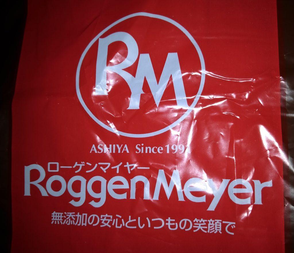 ローゲンマイヤーのカレーパンは食べた感想と口コミまとめ!営業時間・定休日と値段の情報も!