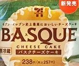 セブンのバスクチーズケーキの評判と口コミまとめ!カロリーや賞味期限も紹介!