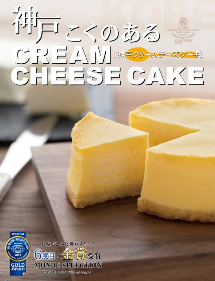 コンディトライ神戸のクリームチーズケーキの感想と口コミは?営業時間や定休日と値段は!