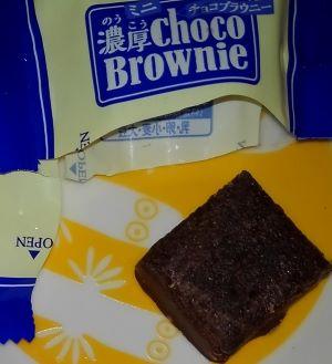 ブルボンの濃厚チョコブラウニーの口コミは!賞味期限・値段とどこに売ってるかを紹介?