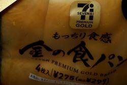 セブンの金の食パンの種類の評判と口コミは?賞味期限と値段は!