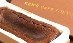 ケンズカフェ東京のガトーショコラのうまい食べ方と口コミは?賞味期限と値段は!