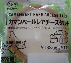 不二家のレアチーズタルトを食べた感想と口コミは!賞味期限や値段は!