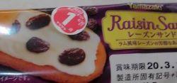 ヤマザキのレーズンサンドを食べた感想と口コミは?賞味期限と値段を紹介!