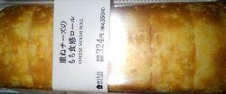 ローソンの重ねチーズのもち食感ロールを食べた味の感想と口コミは?賞味期限と値段の紹介!