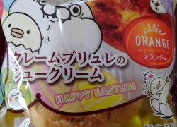 オランジェのクレームブリュレのシュークリームを食べて感想と口コミは?値段と賞味期限を紹介!