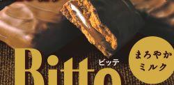 グリコのビッテを食べた感想と口コミは?値段と賞味期限は!