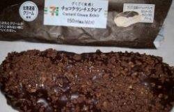 セブンのチョコクランチエクレアを食べたざくざく食感とカロリーは?賞味期限と値段は!