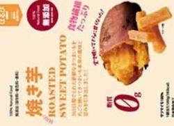 干し芋の焼き芋のGI値とダイエットの注意は?そして賞味期限・値段と通販は!