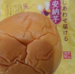 神戸屋のしあわせ届ける 安納芋くりぃむぱんを食べた感想と口コミは?賞味期限と安価を紹介!