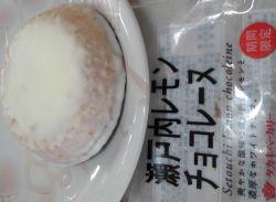 タカキベーカリーの瀬戸内レモンチョコレーヌを食べた味の感想と口コミは?賞味期限と値段は!