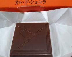 森永製菓のカレ・ド・ショコラの買い方と口コミは?賞味期限・値段と通販は!