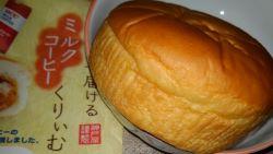 神戸屋のUCCしあわせ届けるミルクコーヒーくりぃむぱんを食べた味の感想と口コミは?賞味期限と値段は!