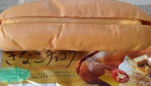 第一パンのきなこチョコラを食べた味の感想と口コミは?賞味期限と値段でおすすめ!