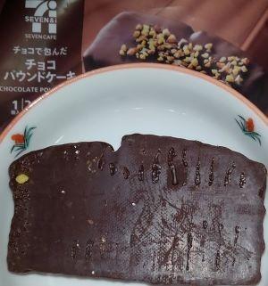 セブンーイレブンのチョコで包んだチョコパウンドケーキを食べた味の感想と口コミは?賞味期限と値段は!
