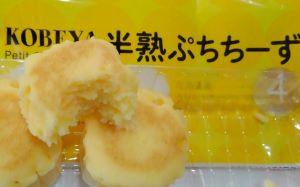 神戸屋の半熟ぷちちーずを食べた感想と口コミは!値段と賞味期限は?