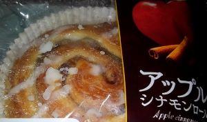 第一パンのアップルシナモンロールを食べた味の感想と口コミは?賞味期限・値段でおすすめ!