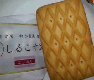 松永製菓の生しるこサンドの食べ方の味の感想と種類のおすすめ!賞味期限と入手方法の買い方は?