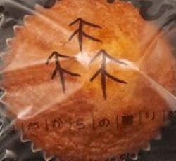 ラ・クレマンティーヌのもりのひ。と焼きドーナツの味の食べ方と比較の口コミは?賞味期限と値段をおすすめ!