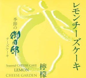チーズガーデンの御用邸レモンチーズケーキを食べた味の感想と食べ方の口コミは?賞味期限と通販を紹介!