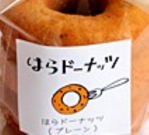 はらのwebショップのはらのドーナッツの美味しい種類とレシピの食べ方は?値段・賞味期限と通販をおすすめ!