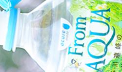 acure(アキュア)のFrom AQUA フロムアクアの天然水の味と美味しい口コミは?通販の買い方を紹介!