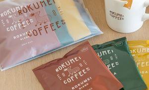 コーヒーギフト専門店のロクメイコーヒーのブレンドコーヒーを飲んだ味の感想と美味しい評判は?値段と買い方のおすすめ!
