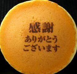 日本ロイヤルガストロ倶楽部の名入れ・メッセージ入りどら焼き「もじどら」のこだわりとうまい食べ方は?賞味期限と買い方を紹介!
